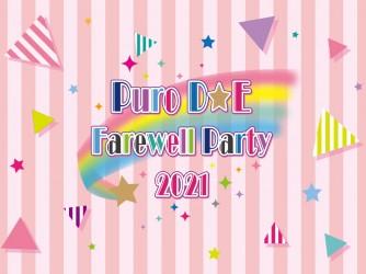 Puro D★E Farewell Party 2021