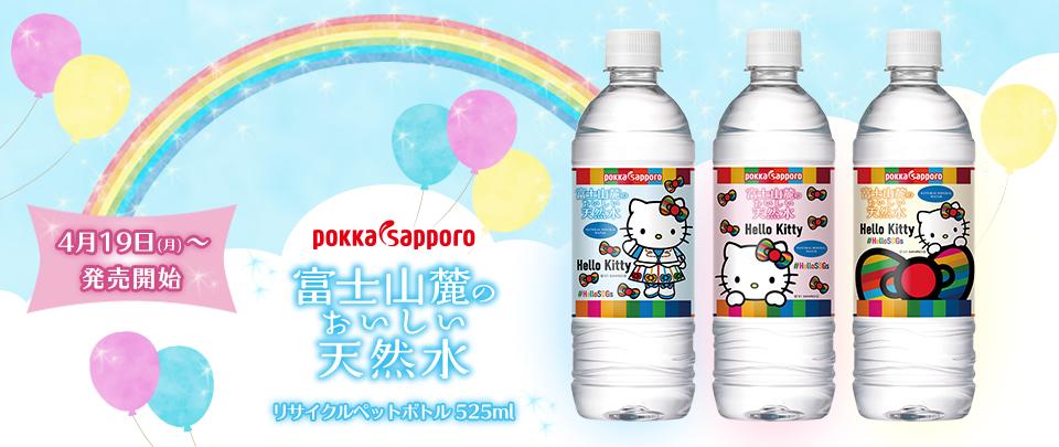 『富士山麓のおいしい天然水 リサイクルペットボトル525ml』発売のお知らせ