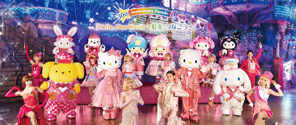 30th Anniversary Parade 「Hello, New World ~虹を、つなごう~」