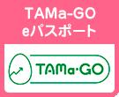 TAMa-GO eパスポート<