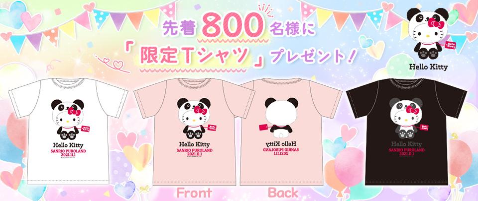 先着800名様に「限定Tシャツ」をプレゼント!