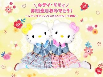 キティ・ミミィ お誕生日おめでとう! ~レディキティハウスに2人そろって登場~